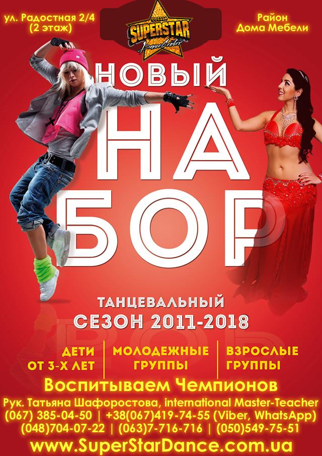 Новый Набор на Учебный Танцевальный Сезон — 2017-2018