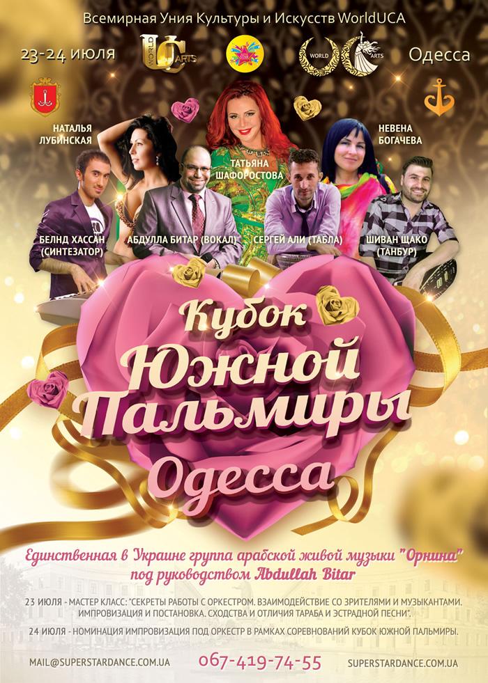 Восточные танцы Одесса