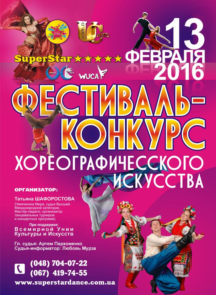Хореографический танцевальный фестиваль - Одесса